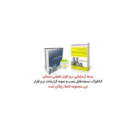 نرم افزار حسابداری تعاونی مسکن مهر