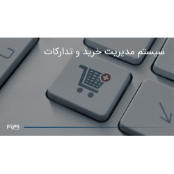 سيستم مديريت خريد و تدارکات