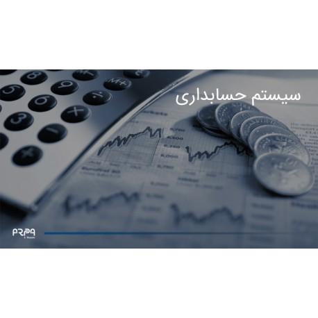 سیستم حسابداری چندسطحی