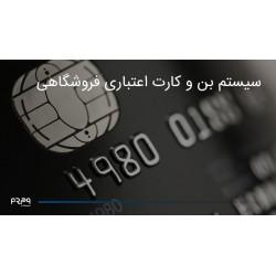 سیستم بن و کارت اعتباری فروشگاهی