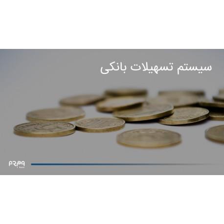 سیستم تسهیلات بانکی