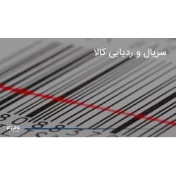 سیستم سریال و ردیابی کالا