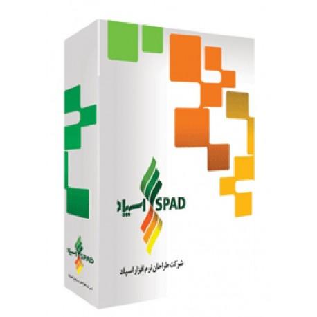 نرم افزار حسابداری انبار اسپاد (جامع)