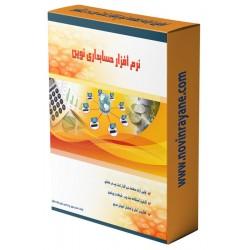 نرم افزار حسابداری تولید نوین ( سطح 4 )
