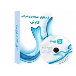نرم افزار حسابداری تجهیزات پزشکی کاوش نسخه VIP