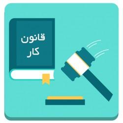 اپلیکیشن قانون کار ، رفاه و تامین اجتماعی