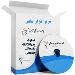 نرم افزار حسابداری سامان VII  اس کیو ال تجاری - پرسنلی